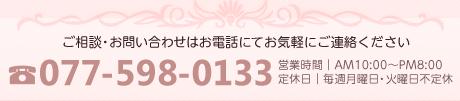 077-598-0133